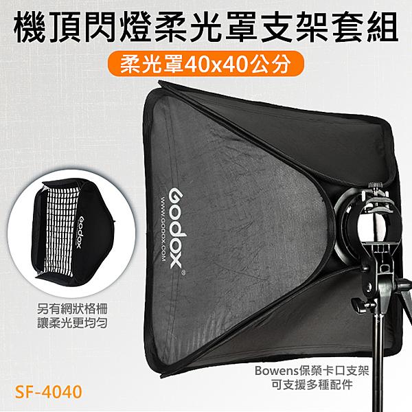 【刪除中10911 停產】40*40CM 折疊 柔光罩 S型閃燈支架 套組 神牛 Godox SF-4040
