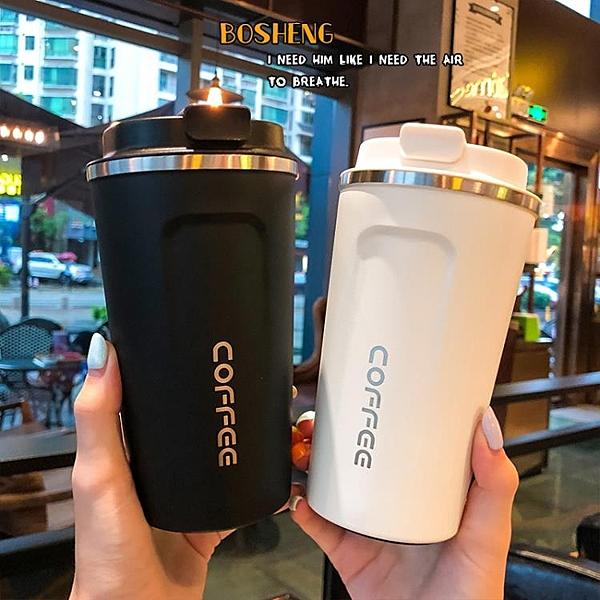 韓版簡約水杯男女情侶不銹鋼保溫杯ins辦公室泡茶隨手翻蓋咖啡杯 NMS小明同學