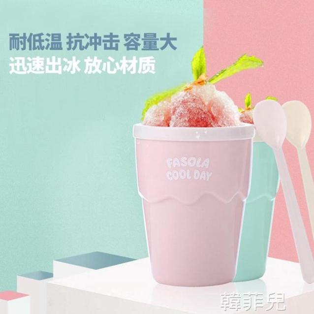搖搖杯 日本冰沙杯網紅自制冰沙杯diy快速制冷杯子捏捏杯冰淇淋奶昔杯 韓菲兒 清涼一夏特價
