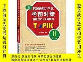 全新書博民逛書店新韓國語能力考試考前對策TOPIKII(3~6級)解題技巧+全真