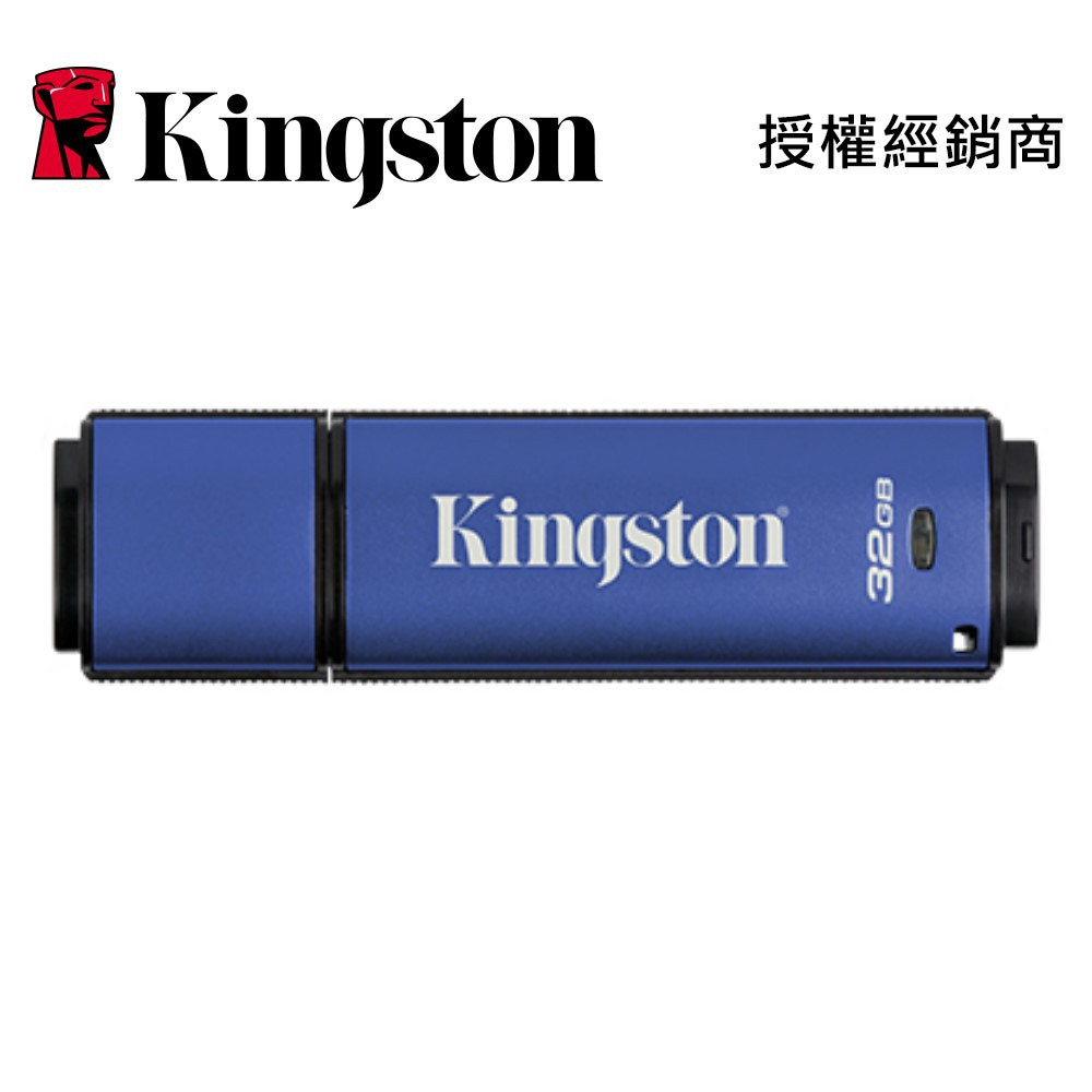 金士頓 32G 加密 USB 隨身碟 DT Vault Privacy DTVP30/32GB 防水SuperSpeed