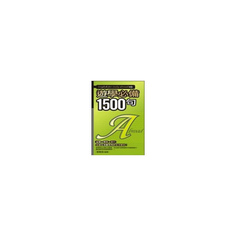 二手書(良好)遊學必備1500句(50開)4133