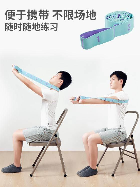 拉力器 瑜伽彈力帶男女開肩繩健身阻力拉力帶伸展帶拉伸拉筋帶開背練肩膀 免運