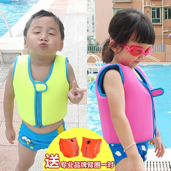 救生衣 水聲小孩嬰兒寶寶兒童救生衣 浮力背心馬甲 泡沫浮潛專業游泳裝備 母親節禮物