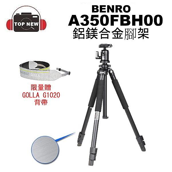 [贈相機背帶]BENRO 百諾 BENRO A350 鎂鋁合金 都市精靈系列 扳扣式 腳架套組 附腳架袋