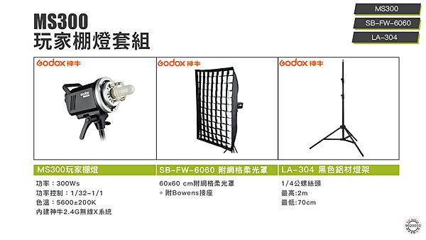神牛 Godox 玩家套組 (MS300 玩家棚燈 + SB-FW-60 Bowens接座 60*60cm + LA-304鋁材燈架)【公司貨】