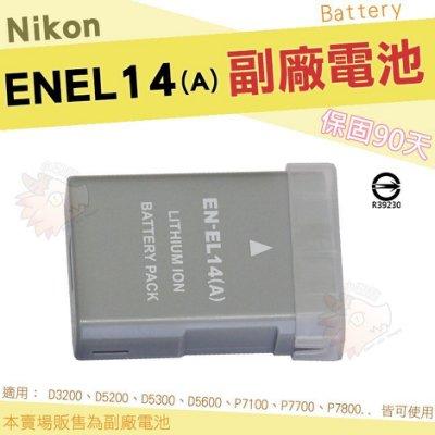 Nikon 副廠電池 ENEL14A 電池 鋰電池 ENEL14 D5600 D5500 D3400 D3300 DF