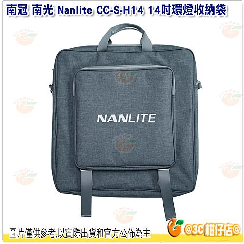 南冠 南光 Nanlite CC-S-H14 14吋環燈收納袋 公司貨 收納包 攝影棚 Halo14 環形燈 適用