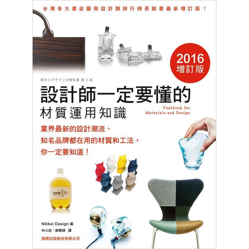 設計師一定要懂的材質運用知識 (2016增訂版) /Nikkei Design/ 編 誠品eslite
