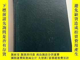 二手書博民逛書店漢語大字典(三)罕見精,無護封,書內有印章Y23470 漢語大字