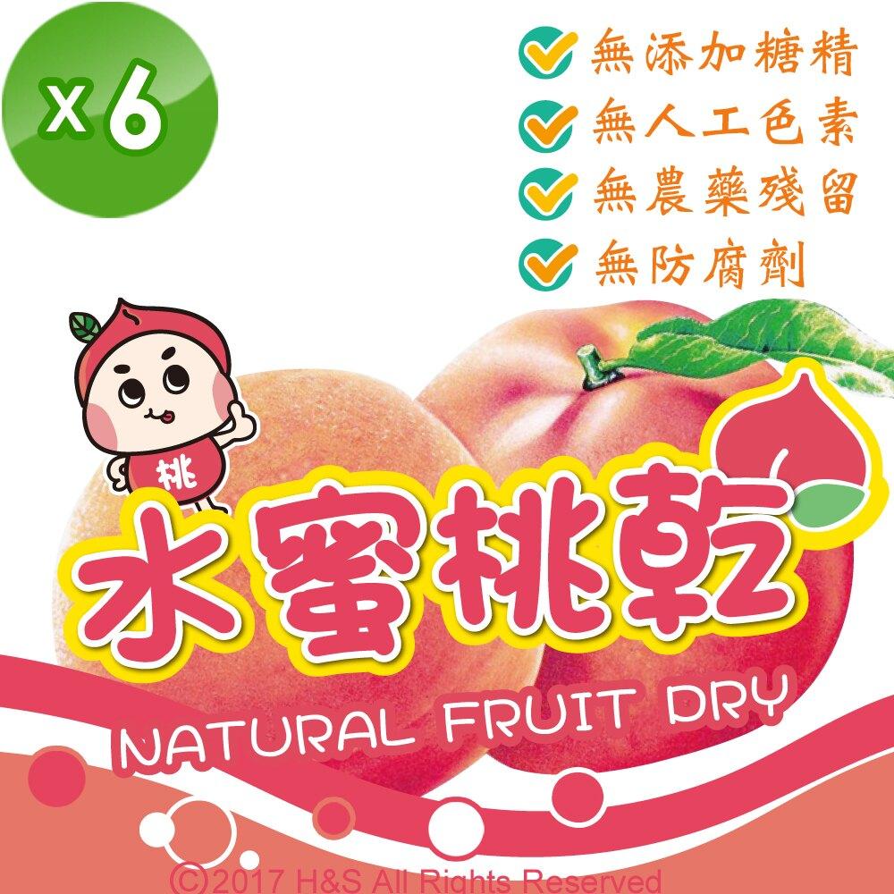 【蝦兵蟹將】純天然水蜜桃乾6包(60G/包) 果乾