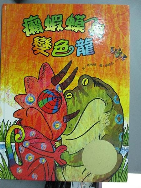 【書寶二手書T5/少年童書_E5P】癩蝦蟆與變色龍_林秀穗