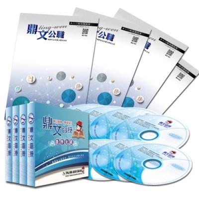110年關務特考三等(化學工程)密集班DVD函授課程