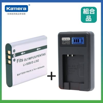 Kamera 鋰電充電組 for Olympus LI-50B 鋰電池+液晶單槽充電器(DB-LI-50B / LI50B)