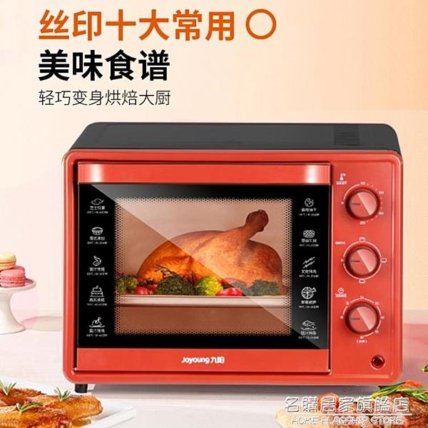 電烤箱家用小型多功能自動烘焙32升大烤箱一體大容量蛋糕正品NMS220v【名購新品】
