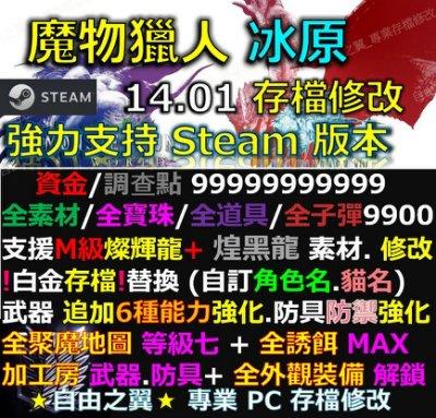 【PC】魔物獵人冰原 14.02存檔修改 Steam 版本 替換 金手指 MHW Save Wizard Steam