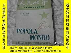 二手書博民逛書店罕見人民世界三本Y28208 出版1988