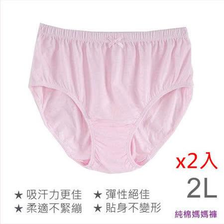 【2件超值組】純棉媽媽褲(2L)