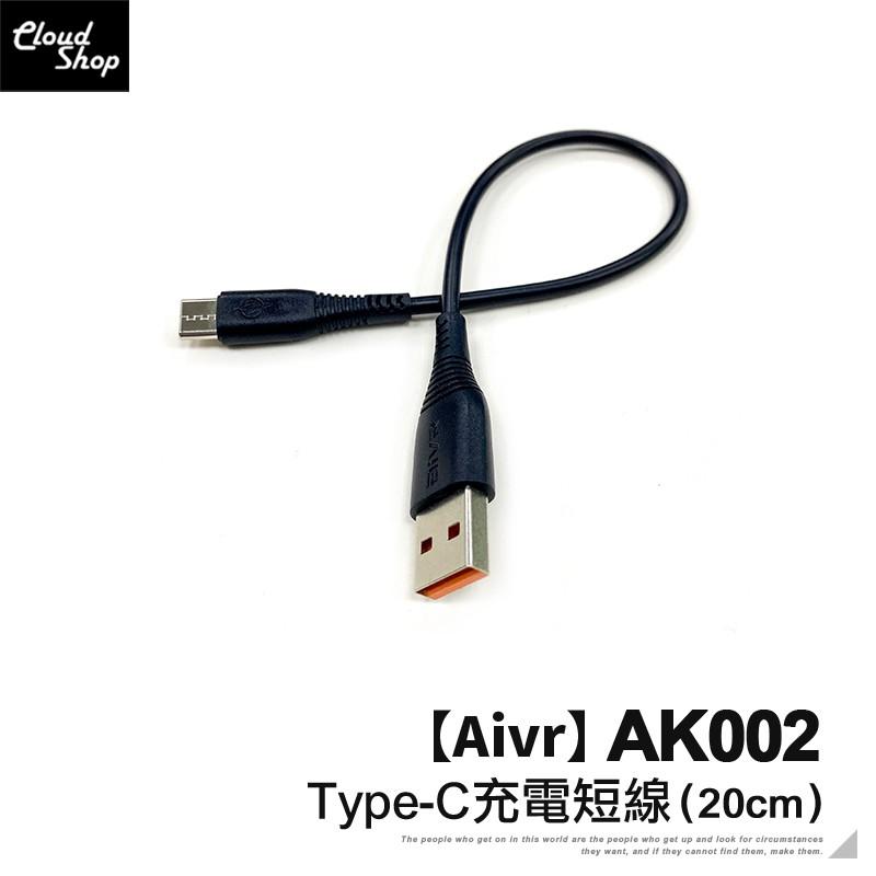 Type-C USB 20CM 充電線 Aivr AK002 5V 3A 充電短線 手機 傳輸線 數據線