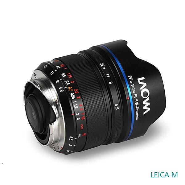 24期零利率 老蛙 LAOWA 9mm F5.6 W-Dreamer 超廣角鏡頭(公司貨)For LEICA M