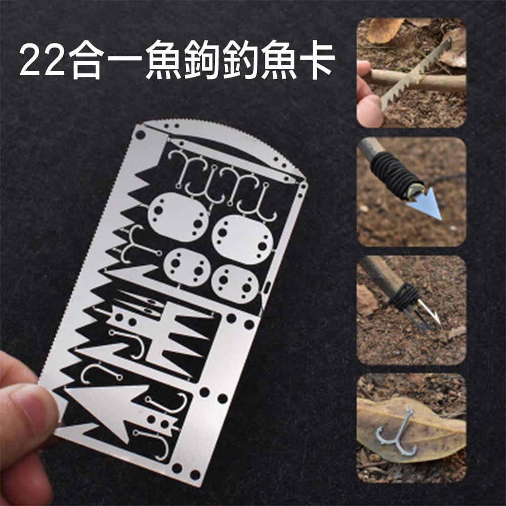 22合一魚鉤釣魚卡