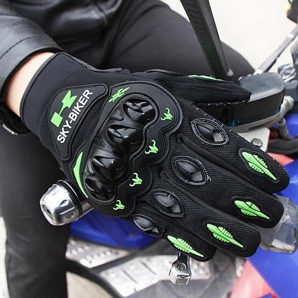機車手套 摩托車騎行手套四季防摔賽車夏季透氣機車騎士防摔防滑手套男女款 星河光年