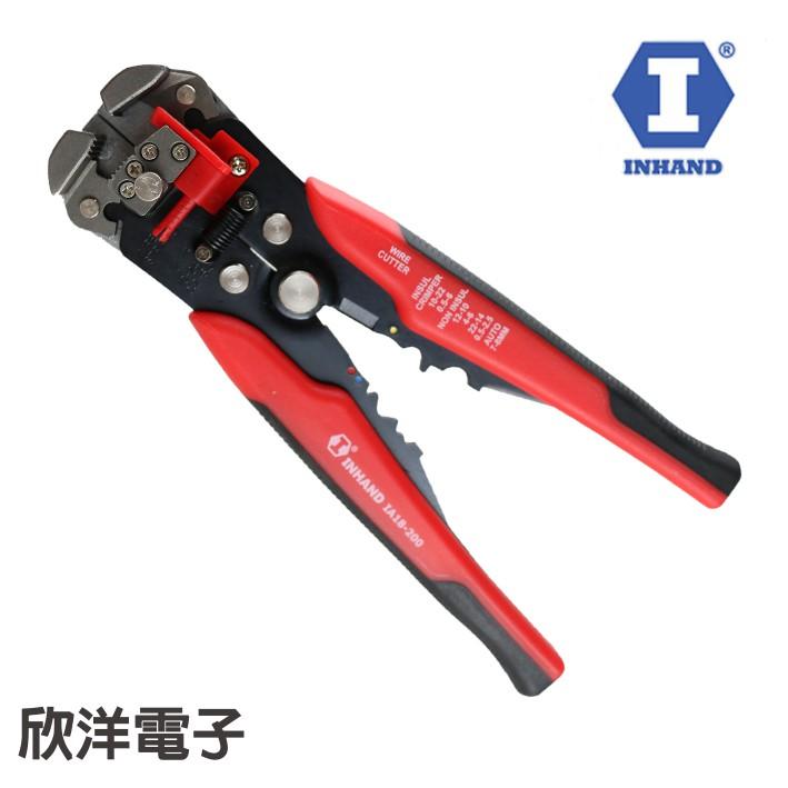 硬漢工具 三用合一剝皮鉗(IA18-200) 多功能/可中間剝線/台灣製造