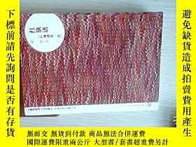 二手書博民逛書店罕見紅旗譜(紅旗譜第一部)Y22725 樑斌 人民文學出版社 出