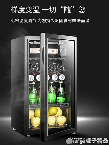 AUX/奧克斯 JC-95冷藏櫃冰吧家用小型客廳單門冰箱茶葉恒溫紅酒櫃 『橙子精品』