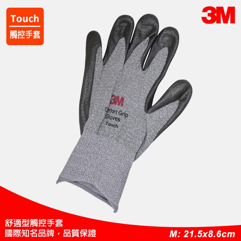 【3M】3M舒適型觸控手套(Touch)【M號】《3M手套/3M舒適型止滑耐磨手套/可觸控手套》
