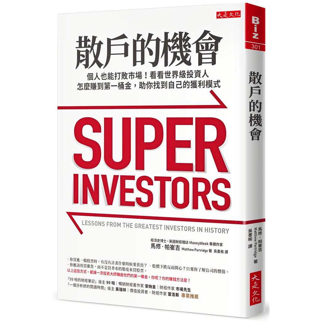 散戶的機會:個人也能打敗市場!看看世界級投資人怎麼賺到第一桶金,助你找到自己的獲利模式。 誠品