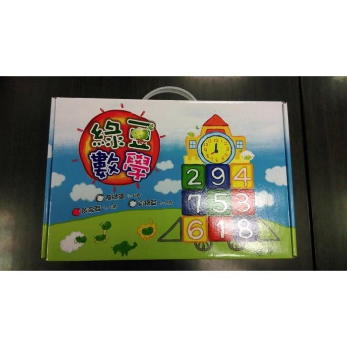 含稅附發票 實體店正版 綠豆數學 啟蒙篇 3-5歲 數學概念學習教具 綠荳文教 教育玩具