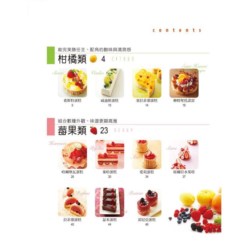 水果蛋糕的美味秘訣:善用組合的相乘效果,使美味升級![二手書_良好]7388