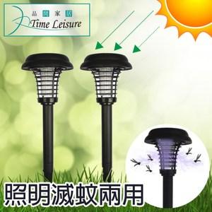 Time Leisure LED太陽能充電兩段式戶外庭院驅蚊草坪燈2入