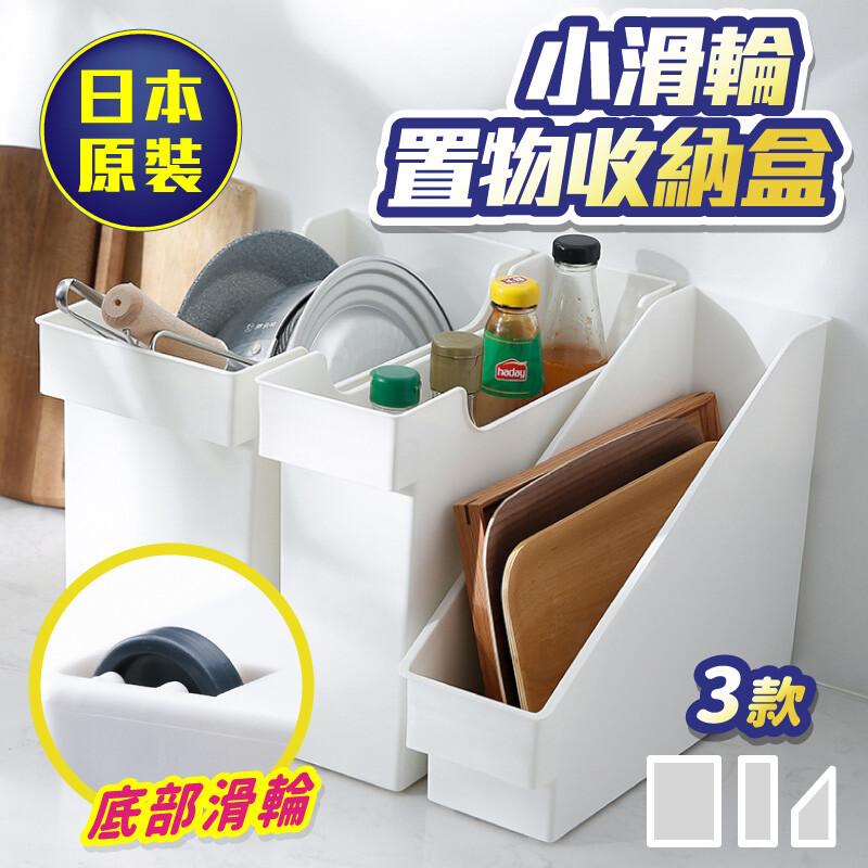 日本無印風廚房滑輪置物收納盒 窄款