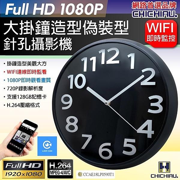 【CHICHIAU】WIFI 1080P 時鐘掛鐘造型微型針孔攝影機CK10 影音記錄器@四保
