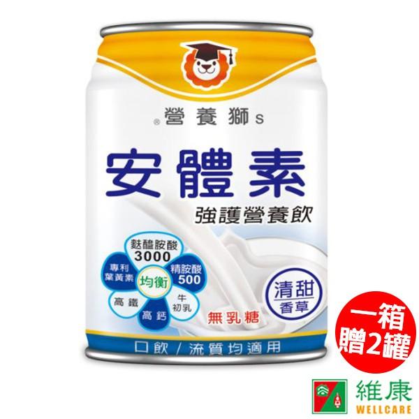 三友營養獅 安體素強護營養飲-清甜 1箱(24罐/每罐237ml) 加贈二罐 維康 免運 限時促銷 228