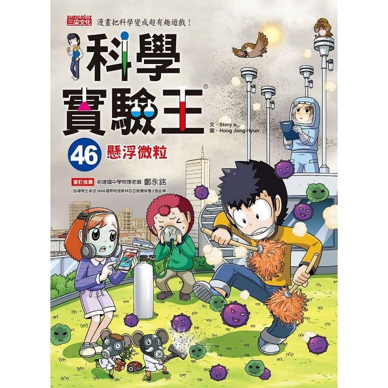 三采 科學實驗王46:懸浮微粒 9789576581939【童書繪本】