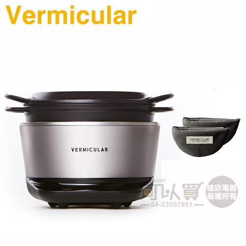 日本 Vermicular RICE POT RP23A 全能IH琺瑯鑄鐵電子鍋 -飛魚銀 -原廠公司貨