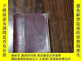 二手書博民逛書店罕見小小英漢詞典Y234984 曹音等編 外語教學與研究出版社