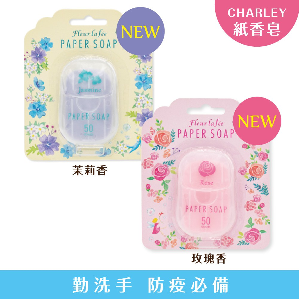 CHARLEY 繁花精靈紙香皂 50枚 (玫瑰香/茉莉香)