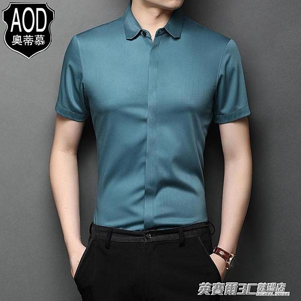 夏季新款短袖男襯衫輕奢商務男裝高端免燙冰絲襯衣休閒夏裝薄上衣 英賽爾3C專賣店