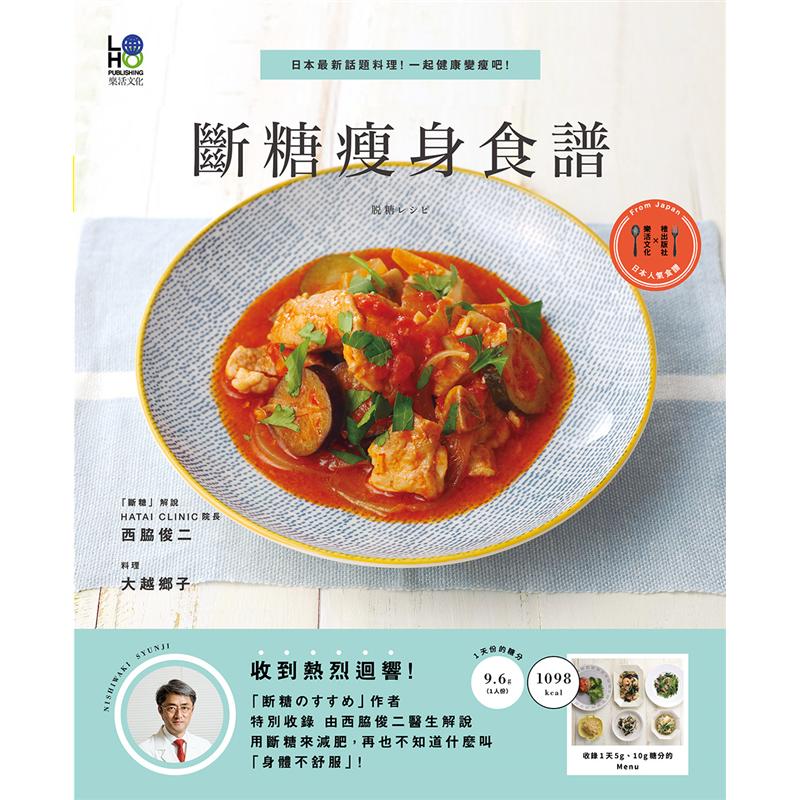 斷糖瘦身食譜:日本最新話題料理!一起健康變瘦吧![二手書_良好]8688