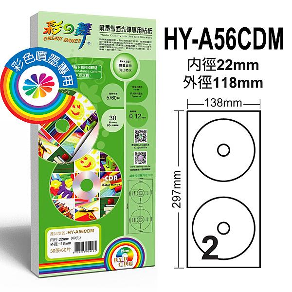 彩之舞 中孔雪面光碟專用貼紙–防水(霧面貼紙) 0.12mm 22mm 30張(60片)入 / 包 HY-A56CDM