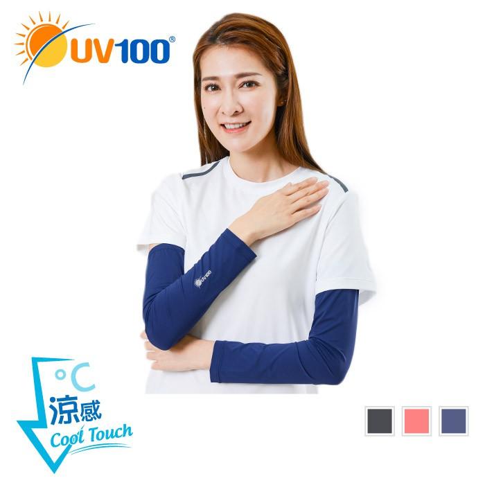 UV100 防曬 抗UV-沁透冰絲涼感彈力袖套-女【KB20404】
