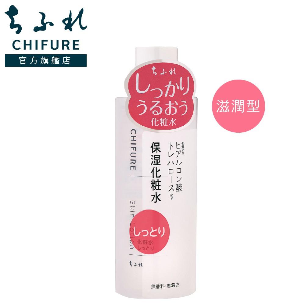 CHIFURE 化妝水(滋潤型)[CHIFURE官方旗艦店]