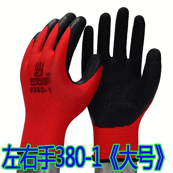 防割手套左右手380-1尼龍皺紋手套耐磨防滑勞保防護防割建筑工地12雙