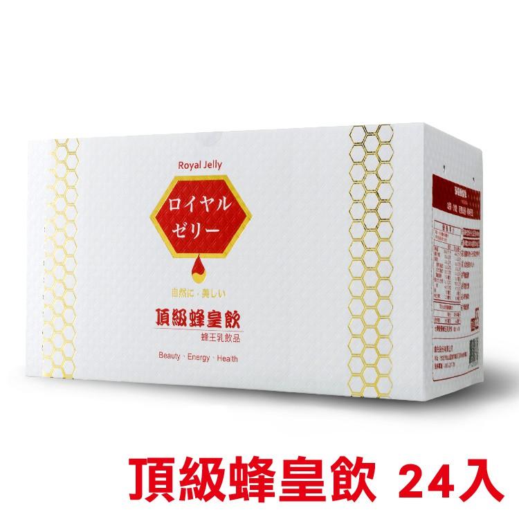 【水伊人頂級蜂皇飲】喝的原生蜂王乳 可常溫保存 60ml 24瓶/盒