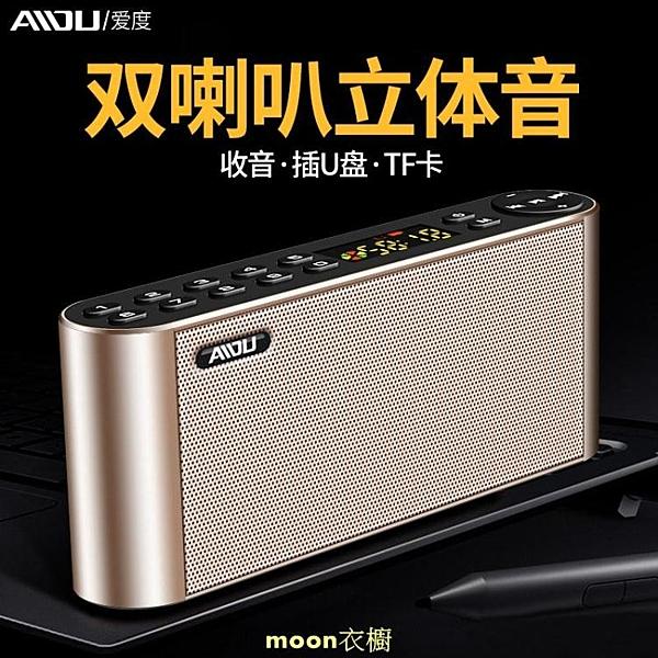 愛度Q8新款老年老人便攜式迷你音樂播放器隨身聽插卡音響半導體收 [快速出貨]