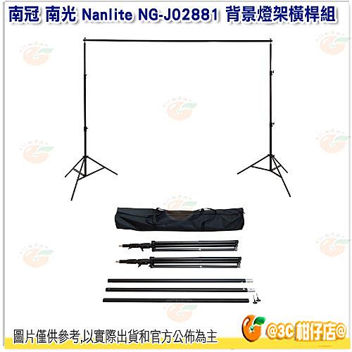 南冠 南光 Nanlite NG-J02881 背景燈架橫桿組 公司貨 背景支架 背景紙支撐架 攝影棚 棚拍